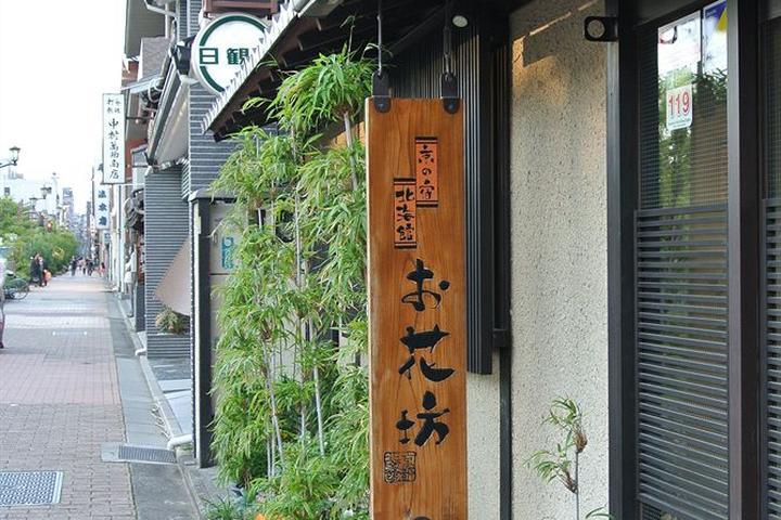 Pet Friendly Hokkaikan Ohanabo